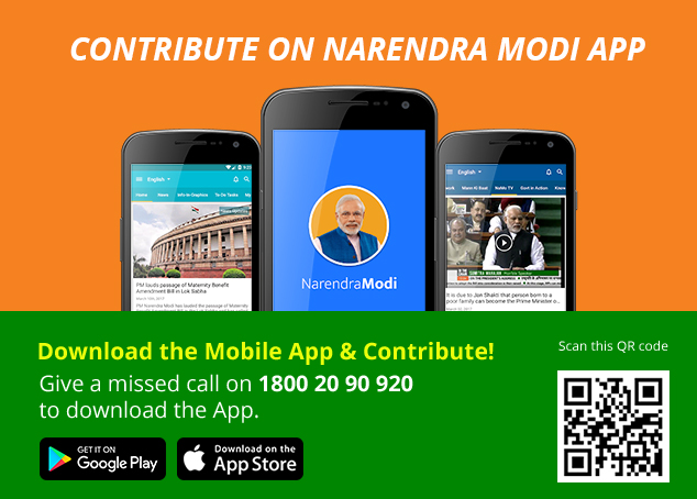 Share your ideas for PM Narendra Modi 51st Mann Ki Baat on 30th December 2018