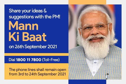 26 सितंबर 2021 को प्रधानमंत्री नरेंद्र मोदी के मन की बात कार्यक्रम के लिए भेजें अपने सुझाव