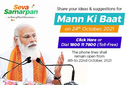 Inviting ideas for Mann Ki Baat by Prime Minister Narendra Modi on 24th October 2021