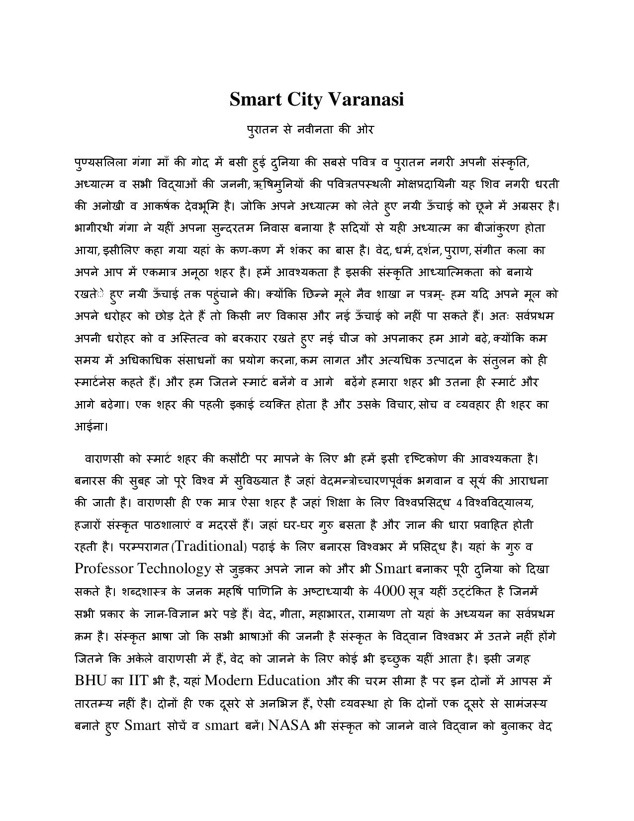 mygov jpg short essay about my city students essays my town social work